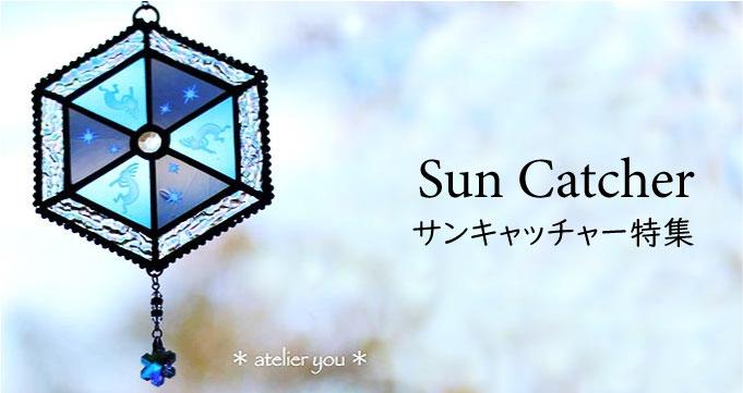banner_suncatcher3