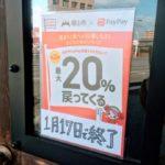 PayPay × 福山市 最大20%ポイント還元終了日のおしらせ